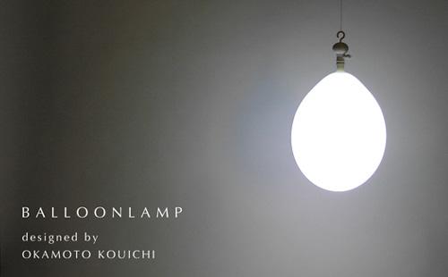 フーッと膨らむビックリ照明 BALLOON LAMP(バルーンランプ)