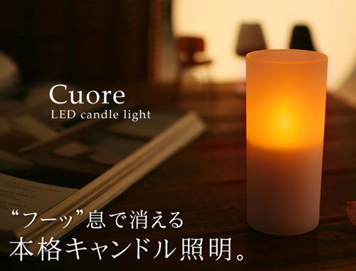 LEDキャンドルライト「Cuore(クオーレ)」