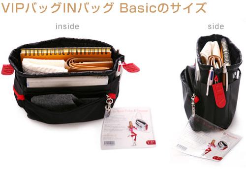 「VIP」バッグINバッグ Basicのサイズ