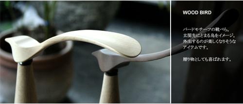 バードモチーフの靴べら「Wood Bird」
