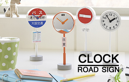 山崎実業「CLOCK ROAD SIGN」