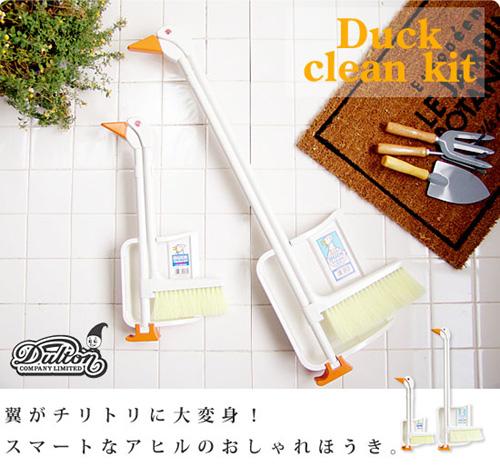 翼がちりとりに大変身!スマートなアヒルのおしゃれほうき。DULTON「Duck Clean Kit」