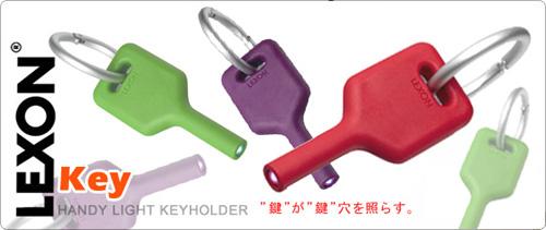 LEXON「Key」