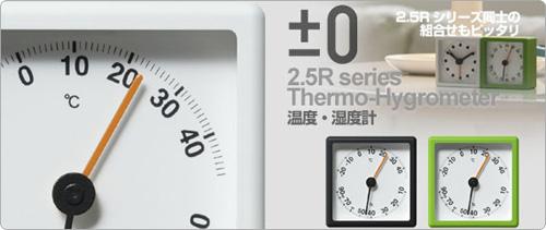 ±0(プラスマイナスゼロ)「2.5R Thermo-Hygrometer」