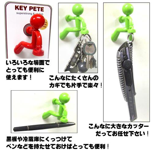 マグネット式鍵かけ「KEY PETE」