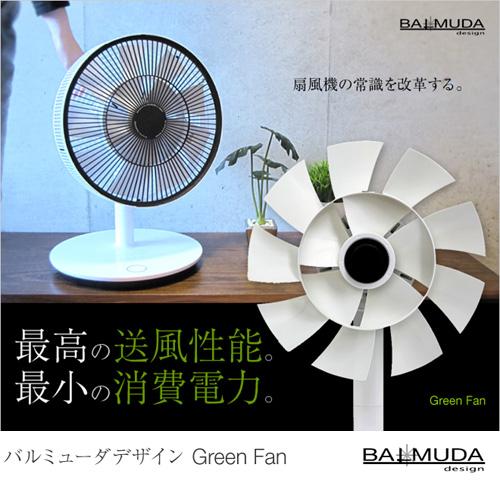 最高の送風性能。最小の消費電力。バルミューダデザイン「Green Fan」