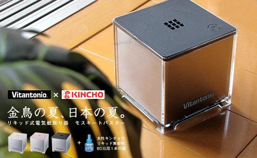 Vitantonio×KINCHO電気蚊取り器モスキートバスター