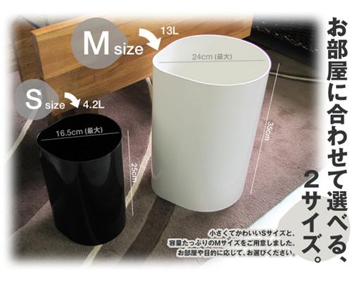 「±0 Trashcan」はSとMの2サイズ