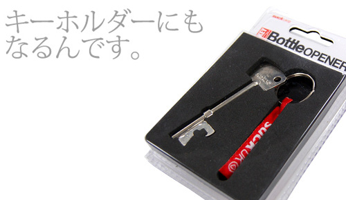 Suck UK「Key Bottle Opener(キーボトルオープナー)」