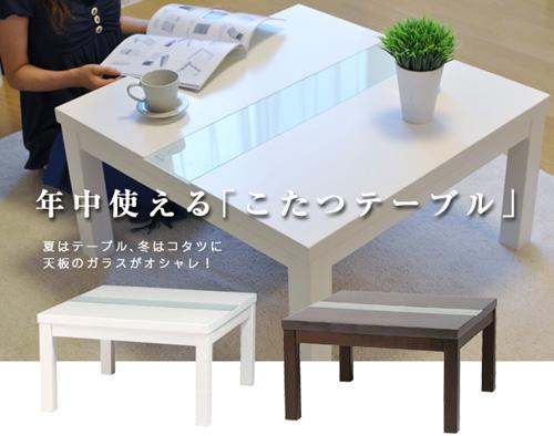 年中使える「こたつテーブル」