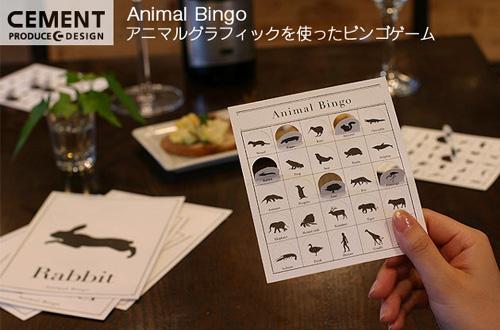 ビンゴゲームにデザインを「Animal Bingo」
