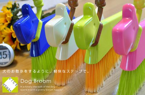 VICEVERSA「Dog Broom」カラーバリエーション