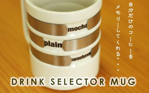 自分好みをメモリーできるマグカップ「DRINK SELECTOR MAG」