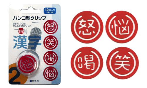「ハンコ型クリップ」漢字2