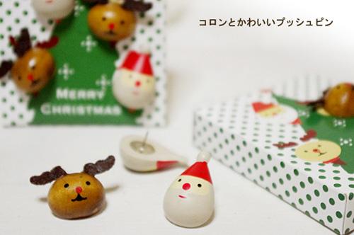 DECOLE「かおかおプッシュピン クリスマス」