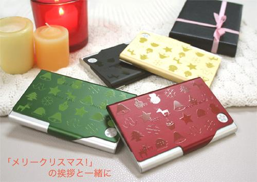 X'mas カードケース