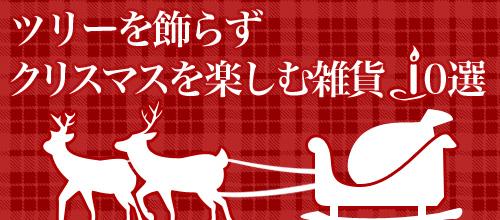 ツリーを飾らずクリスマスを楽しむ雑貨10選