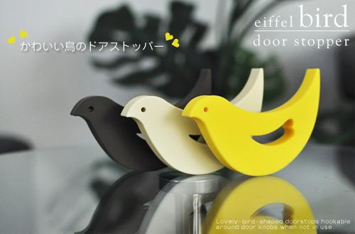 けなげな小鳥のドアストッパー「eiffel bird」