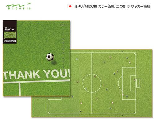 運動部の寄せ書きに「カラー色紙・サッカー場柄」