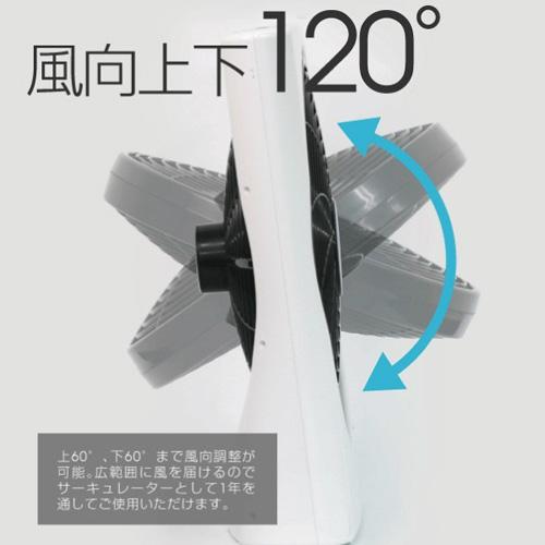 充電式コードレスサーキュレーター「Re:ctro AIR CORDLESS」