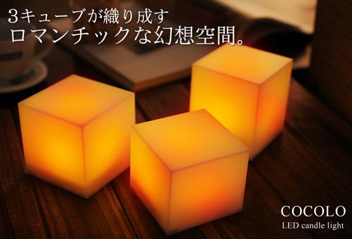 3つのキューブが織りなすロマンチックな幻想空間 LEDキャンドルライト「ココロ(COCOLO)」