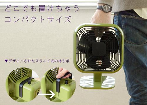 どこでも置けちゃうコンパクトサイズの扇風機「IDEA LABEL VINTO FAN」