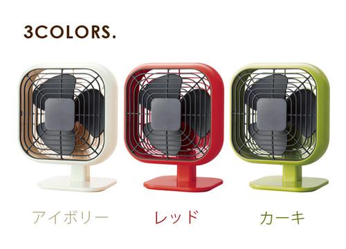 デザイン扇風機「IDEA LABEL VINTO FAN」カラーバリエーション
