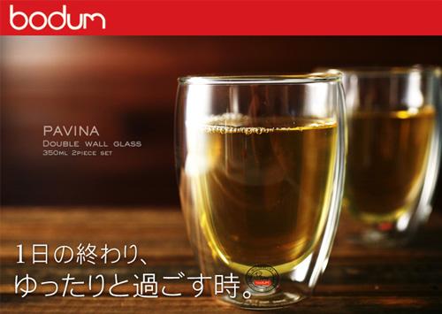 飲み物が宙に浮く魔法のグラス「bodum PAVINAダブルウォールグラス」