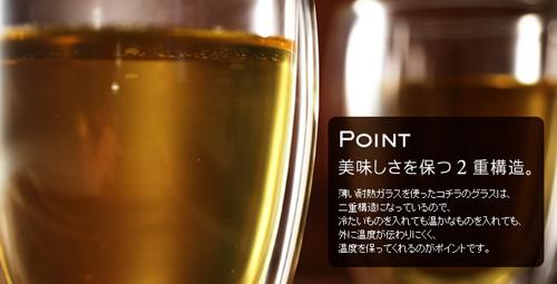 美味しさを保つ二重構造のグラス「bodum PAVINAダブルウォールグラス」