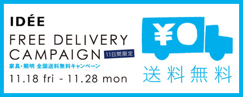 "IDEE SHOP ""11日間限定"" 全国送料無料キャンペーン"