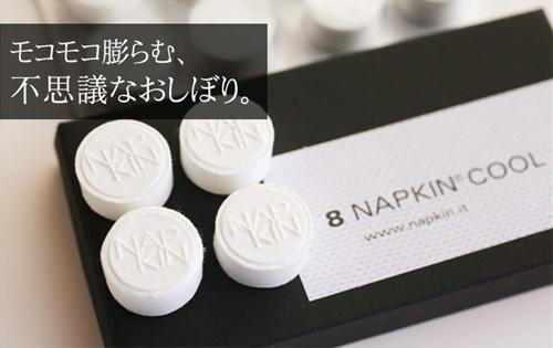 モコモコ膨らむ、不思議な携帯おしぼり「NAPKIN Cool」