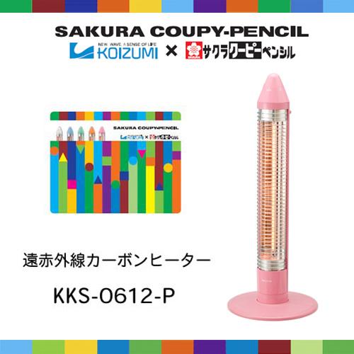 KOIZUMI×サクラクーピーペンシルのコラボヒーター