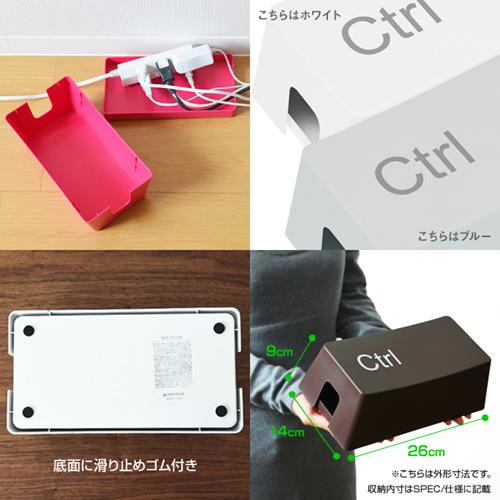 コードやケーブルをスッキリ収納「Ctrlキー型ケーブルボックス」<br />