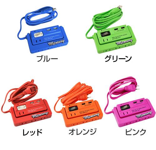 USB充電OK。形を変えられるカラフルな電源タップ「MERCURYマルチエクステンションコード」