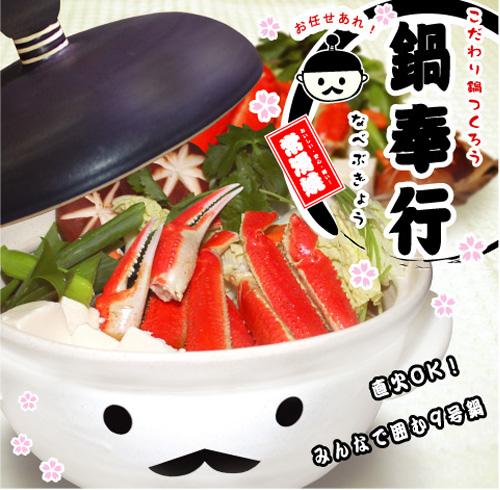 フタがチョンマゲになっている土鍋「鍋奉行」