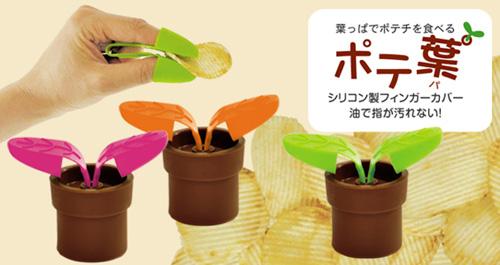 葉っぱでポテチを食べる「ポテ葉(ポテパ)」
